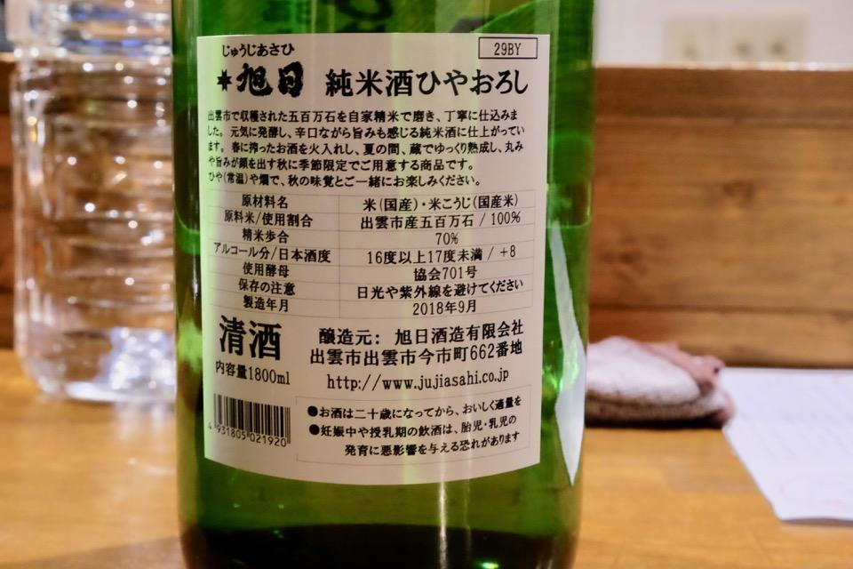 十旭日 純米酒ひやおろし 29BY 裏ラベル
