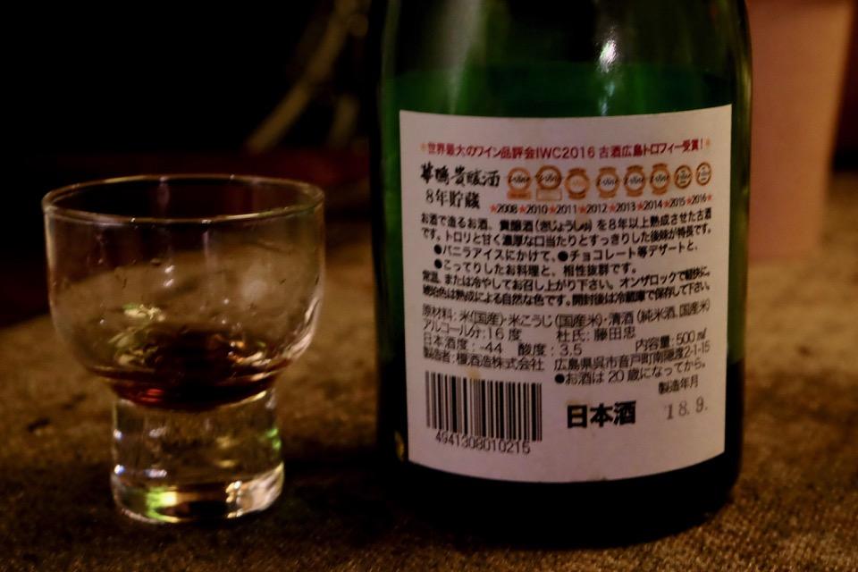 華鳩 貴醸酒 8年貯蔵 裏ラベル