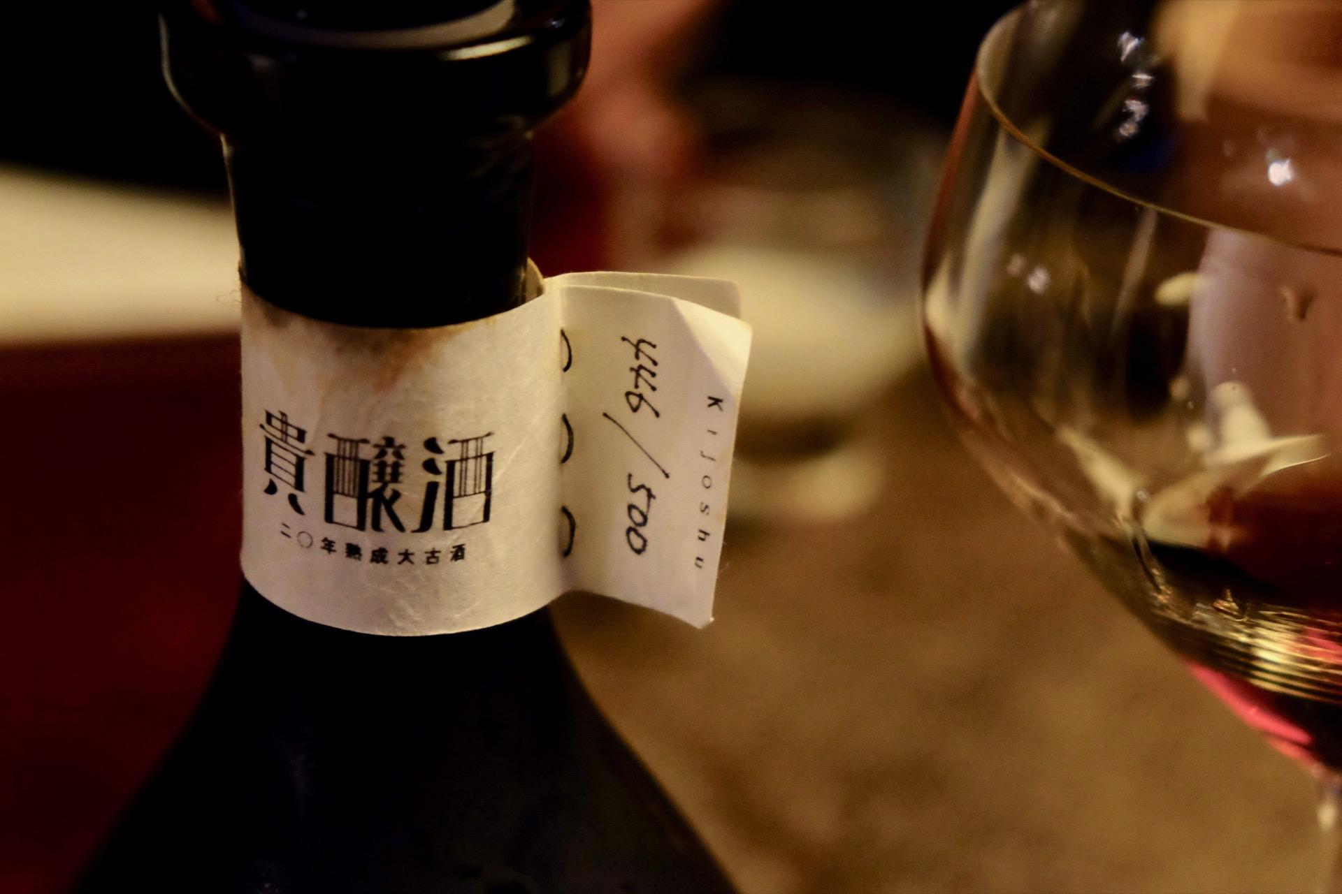 華鳩 貴醸酒 20年熟成 大古酒|日本酒テイスティングノート