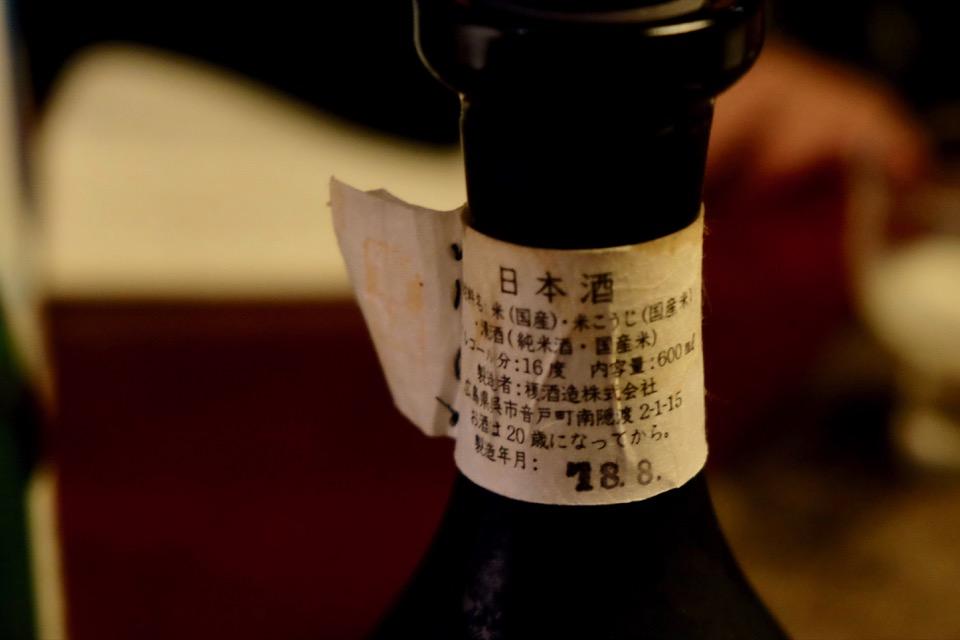 華鳩 貴醸酒 20年熟成 大古酒 肩ラベル