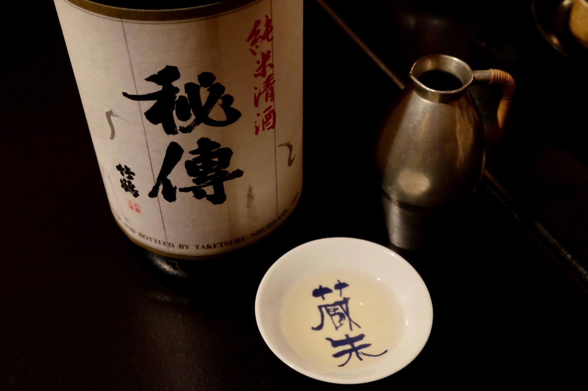 竹鶴 純米清酒 秘傳|日本酒テイスティングノート