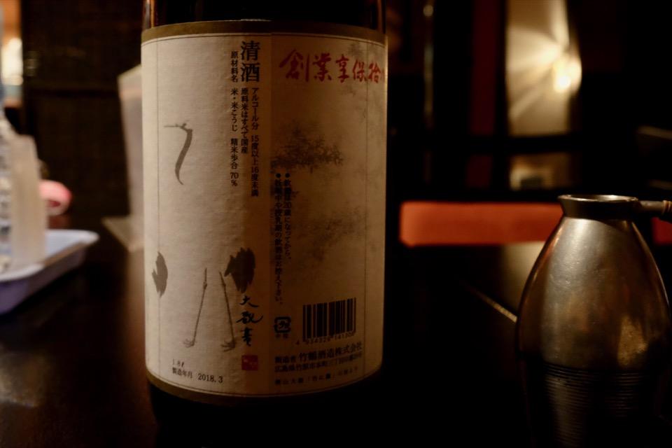 竹鶴 純米清酒 秘傳