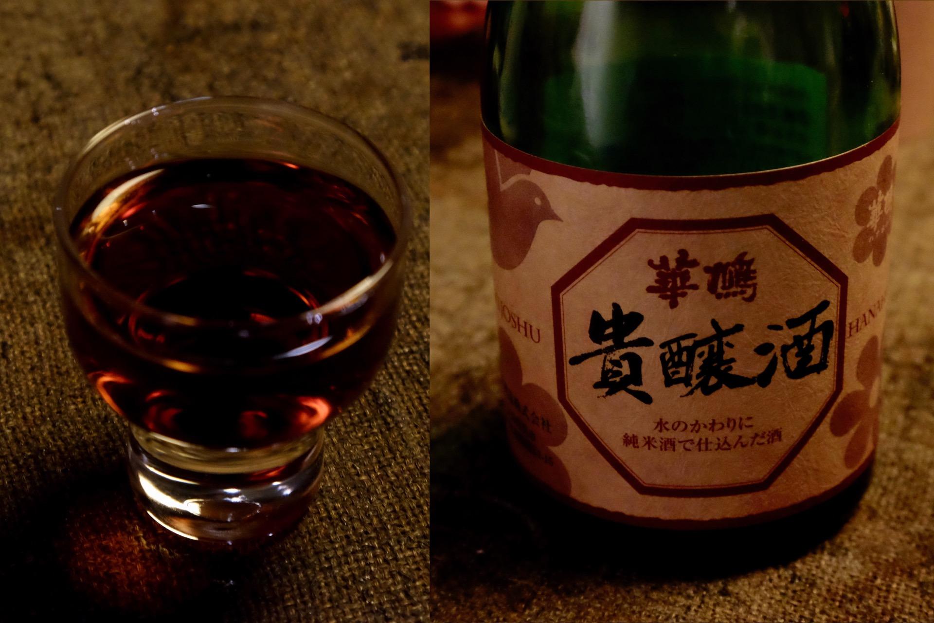 華鳩 貴醸酒 8年貯蔵|日本酒テイスティングノート