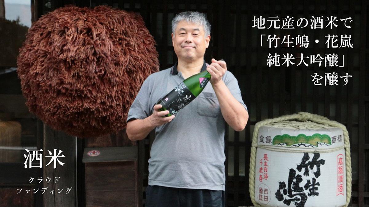 小さな酒蔵を消費者が支える、酒米クラウドファンディング