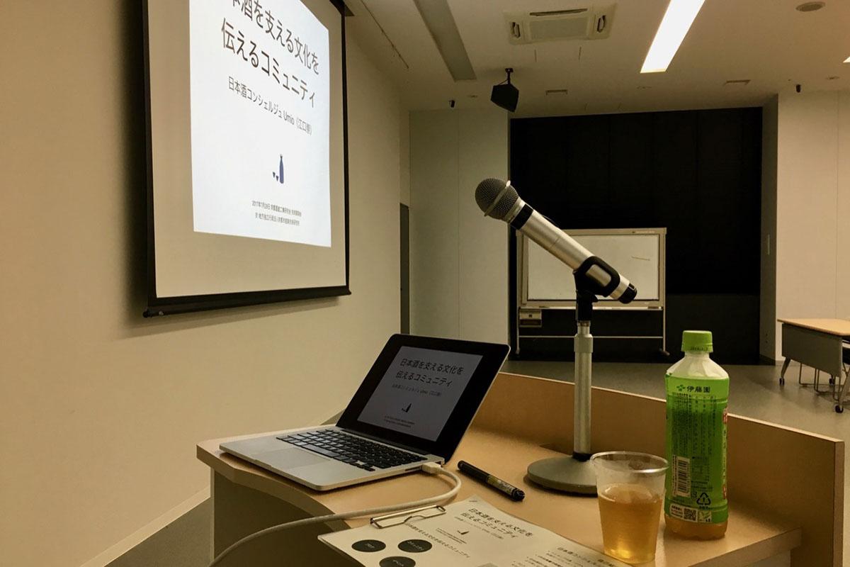 日本酒を支える文化を伝えるコミュニティ|京都酒造工業研究会技術講習会での講演より
