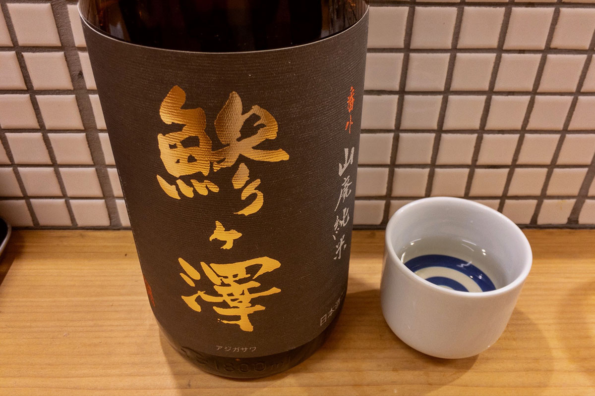 鯵ヶ澤 番外 山廃純米原酒|日本酒テイスティングノート
