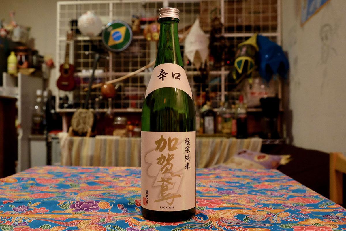 加賀鳶 極寒純米 辛口|日本酒テイスティングノート
