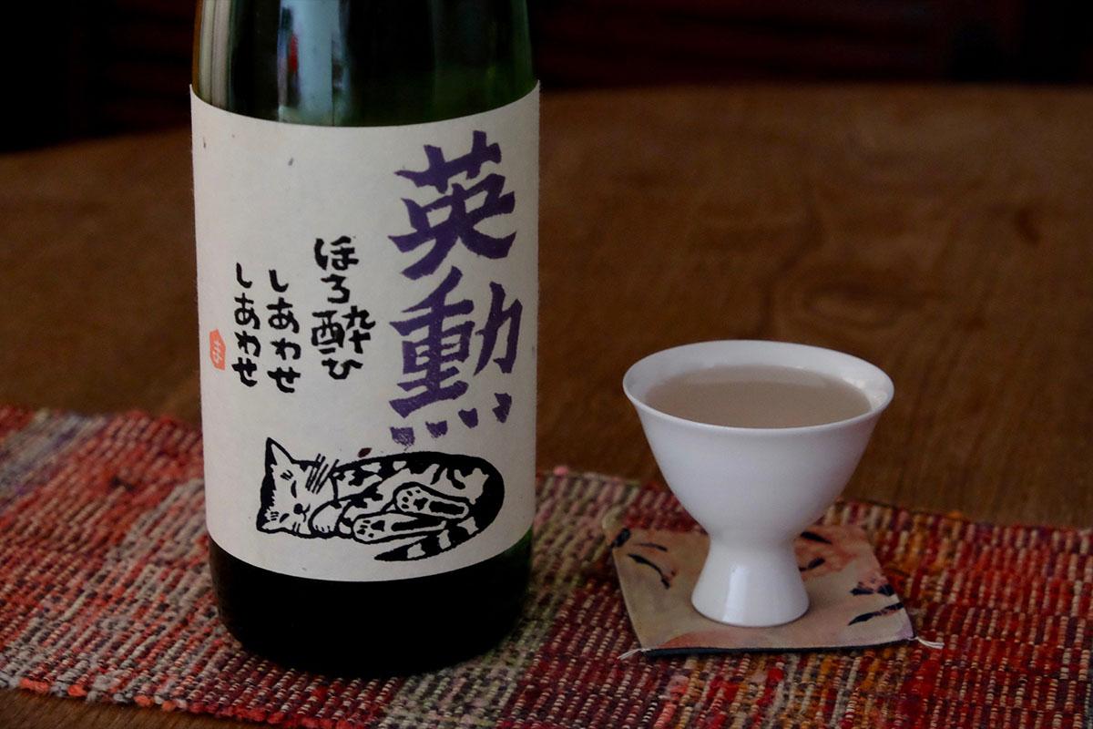 英勲 特別純米原酒 ねこラベル|日本酒テイスティングノート