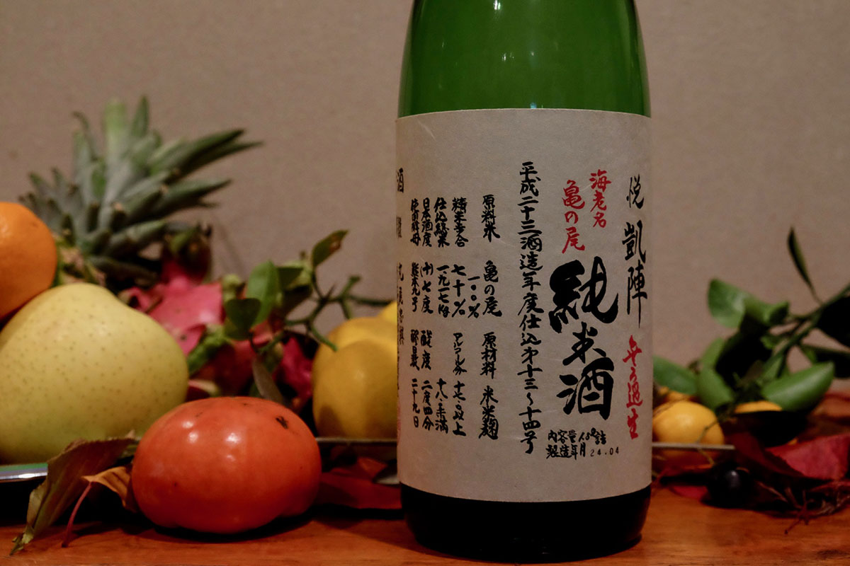 悦凱陣 純米酒 山廃 亀の尾 むろか生|日本酒テイスティングノート