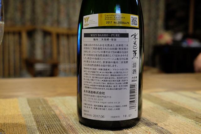 MIZUBASHO PURE 瓶内二次発酵