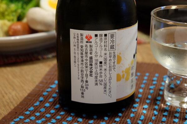 盛田 本生 吟醸原酒 裏ラベル
