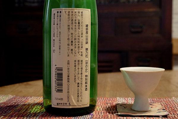 綾部産山田錦 穂乃香(ほのか)特別純米酒 裏ラベル