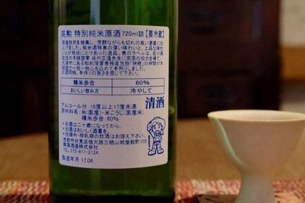英勲 特別純米原酒 ねこラベル