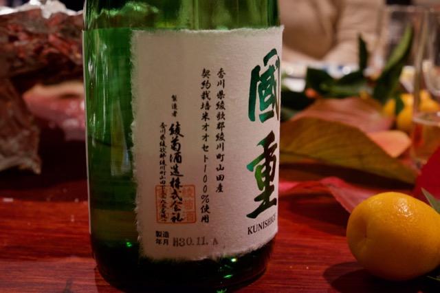 綾菊 国重 特別純米 別囲い