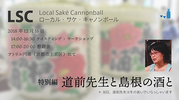 lsc-special-domae-shimane-0640