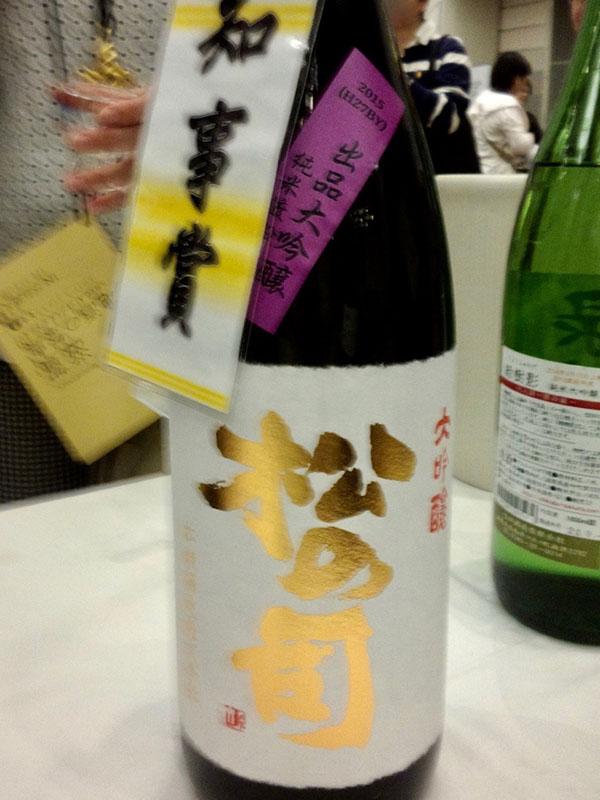 2016年の滋賀地酒の祭典で知事賞を受賞した松の司