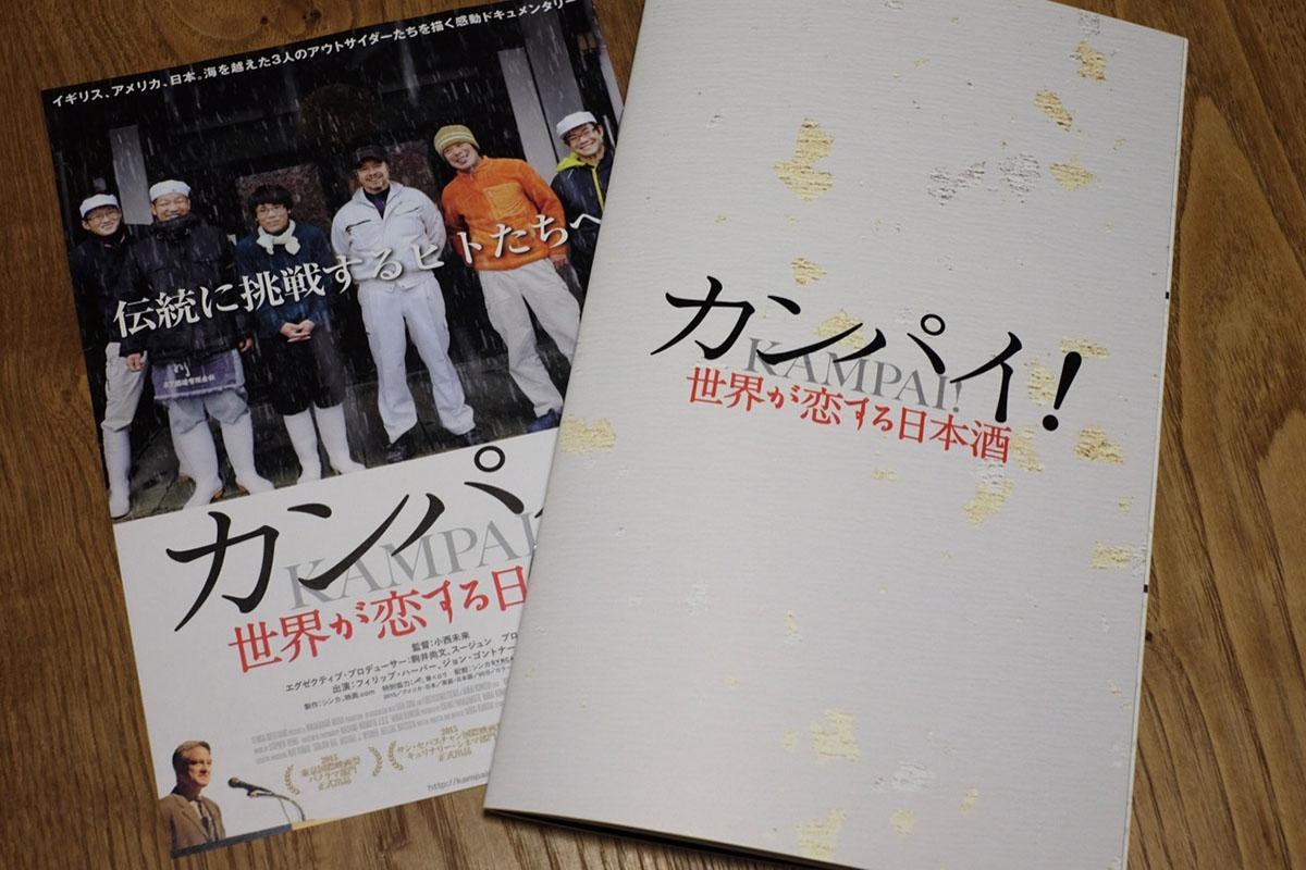 世界の中の日本酒が垣間見える「カンパイ! 世界が恋する日本酒」映画レビュー