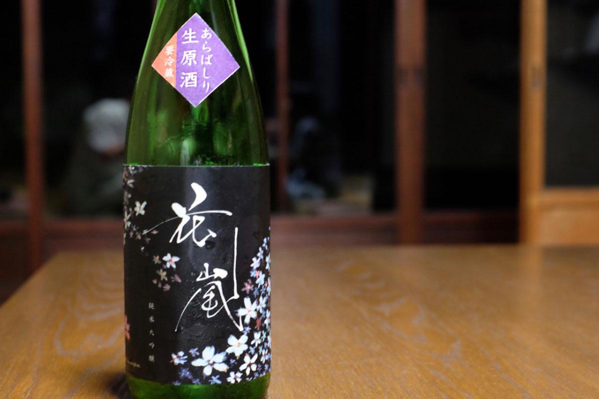 竹生嶋「花嵐」 純米大吟醸 あらばしり生原酒|日本酒テイスティングノート