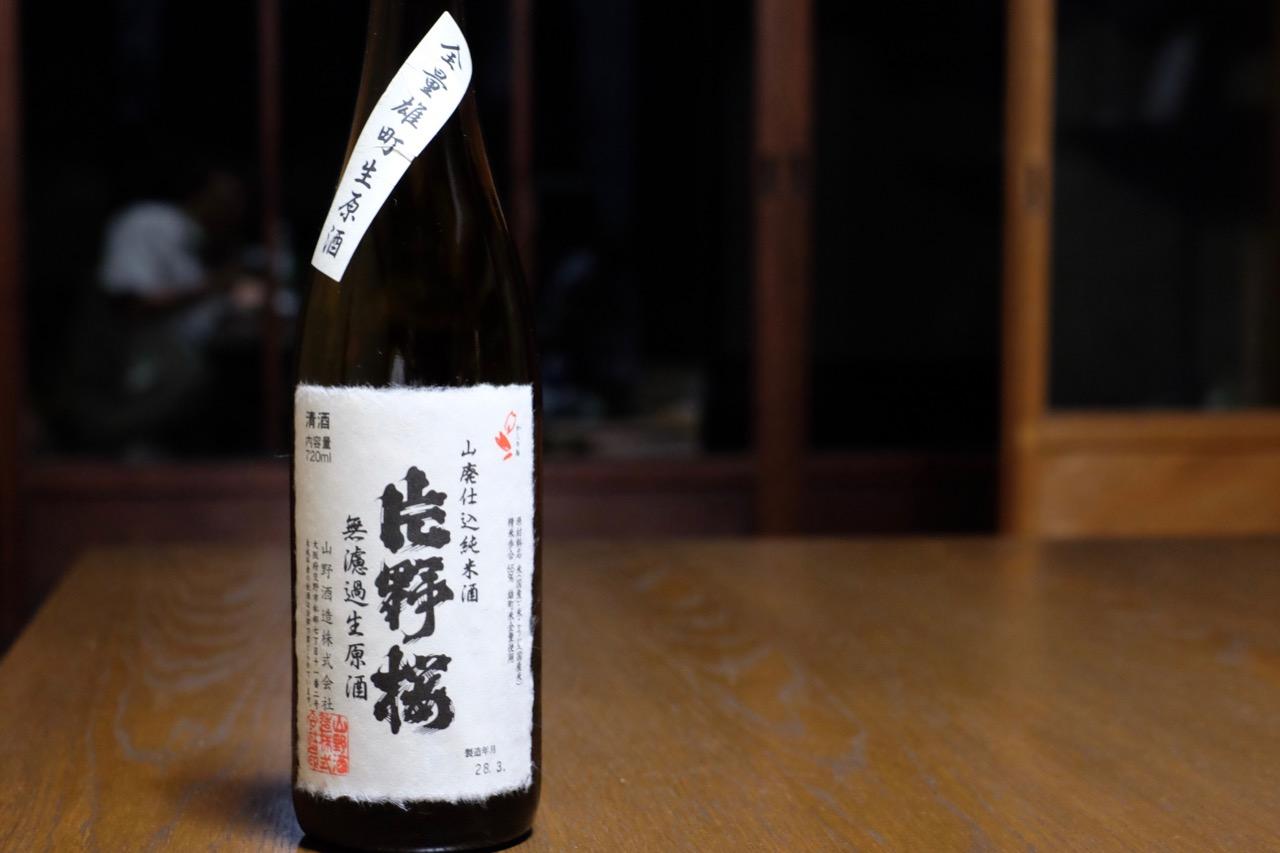 片野桜 山廃純米酒 無濾過生原酒 |日本酒テイスティングノート