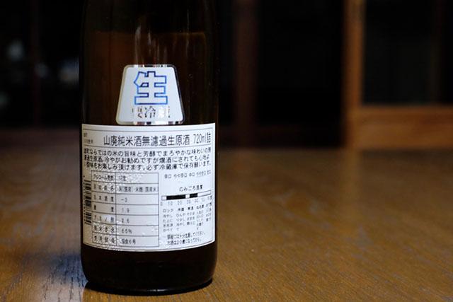 片野桜 山廃純米酒 無濾過生原酒 裏ラベル