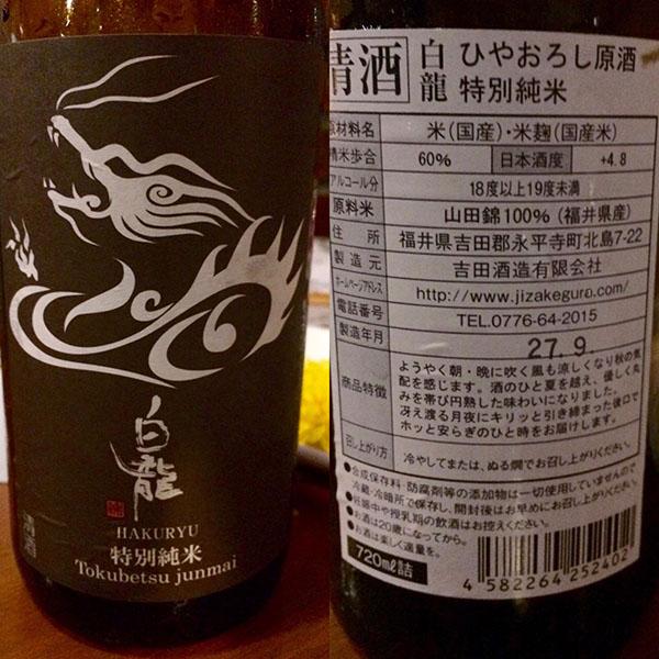 白龍 ひやおろし原酒 特別純米