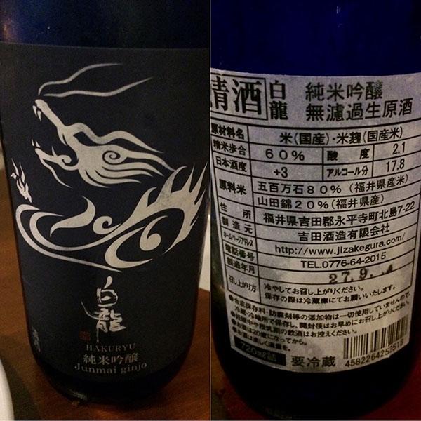 白龍 純米吟醸 無濾過生原酒