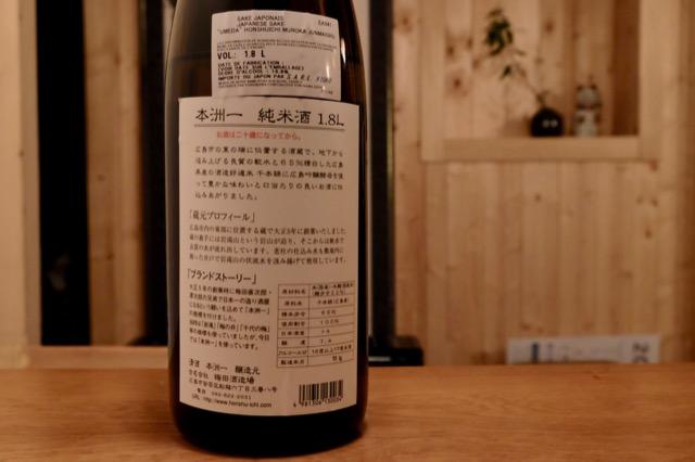 本洲一 無濾過 純米酒