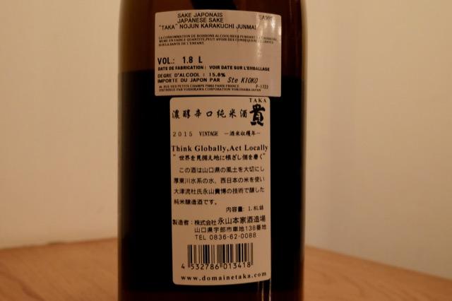 濃醇辛口純米酒 80 貴 2015 vintage 裏ラベル