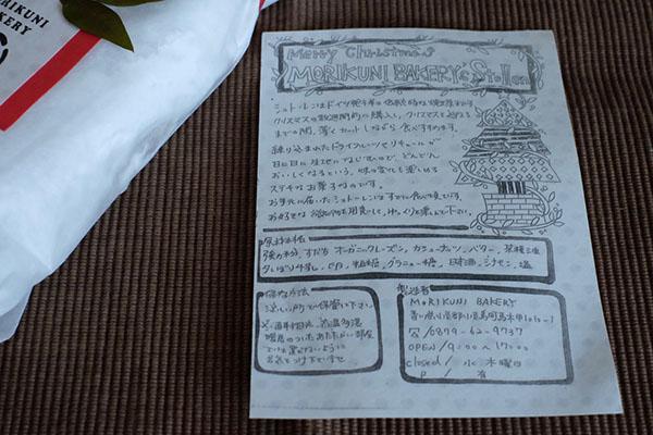 森國ベーカリーのシュトーレン 付属のカード
