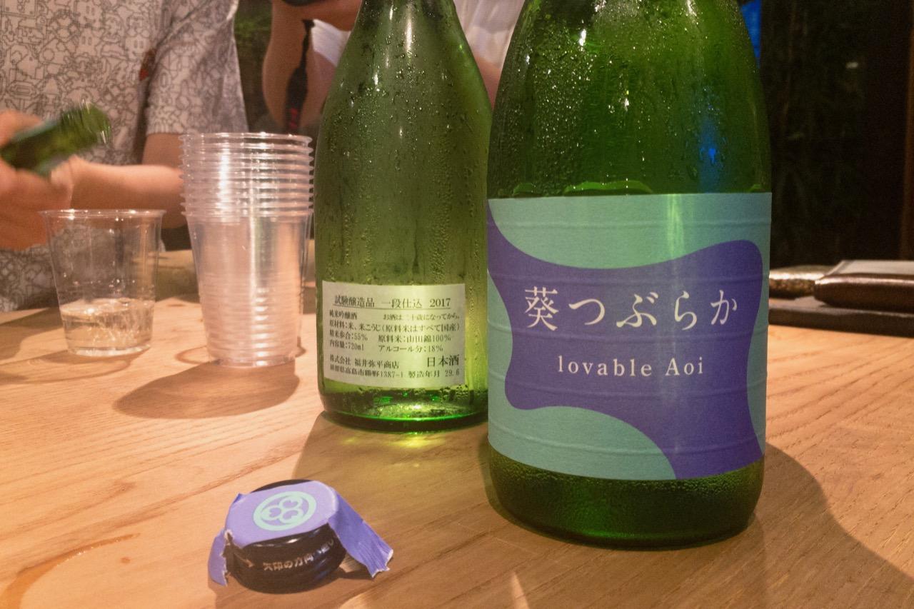 萩乃露 生酒 葵つぶらか lovable aoi|日本酒テイスティングノート