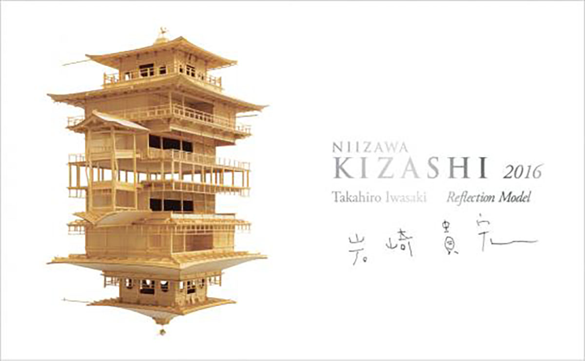 niizawa-prize-34493590650_o