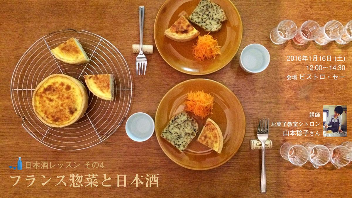 「フランス惣菜と日本酒」日本酒レッスン その4 イベントレポート〈前編: フランス惣菜〉