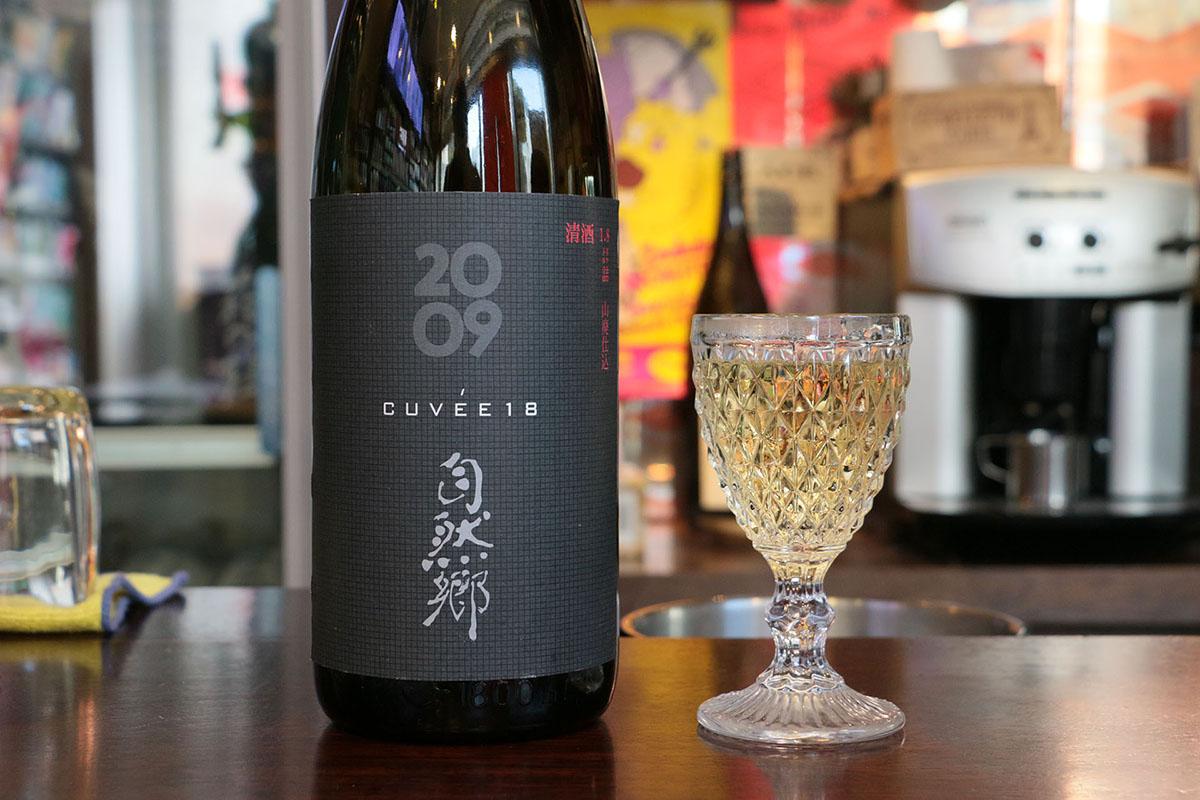自然郷 Cuvée 18 2009|日本酒テイスティングノート