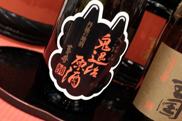 大江山 鬼退治原酒(谷口酒造)丹後地酒まつり2016