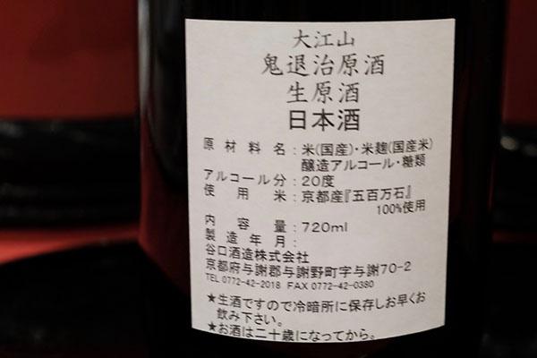 大江山 鬼退治原酒(谷口酒造) 丹後地酒まつり2016