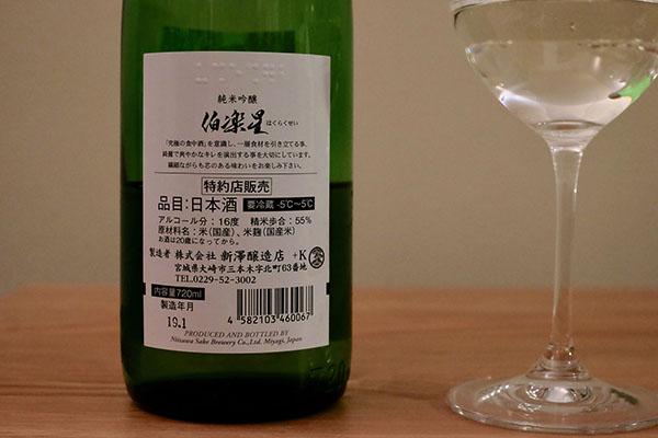 伯楽星 純米吟醸 蔵の華