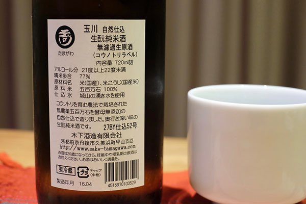 玉川 自然仕込み 生酛 純米酒 無濾過生原酒 コウノトリラベル 裏ラベル