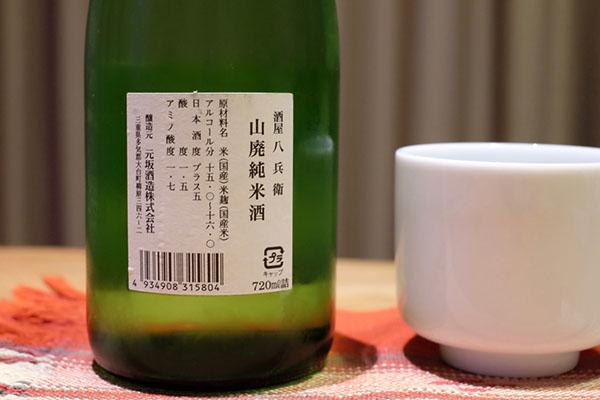 酒屋八兵衛 山廃純米酒 裏ラベル