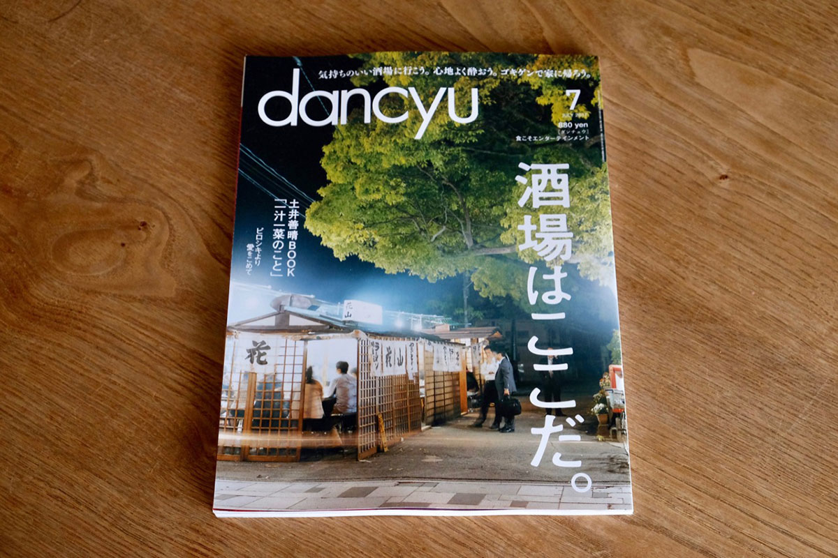【書評】酒場はここだ。Dancyu 2017年7月号