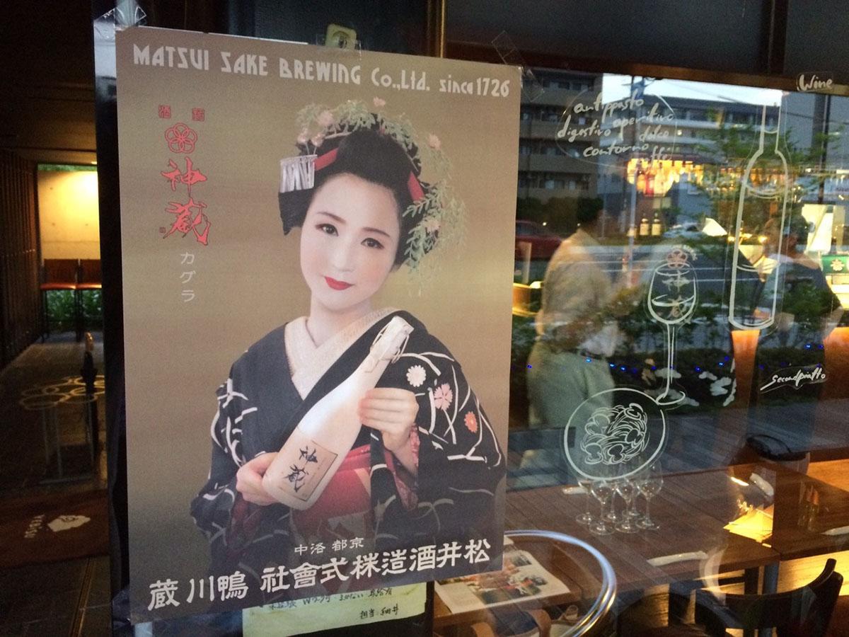 洛中最古の蔵元 松井酒造さんを迎えてのお酒の会|イベントレポート