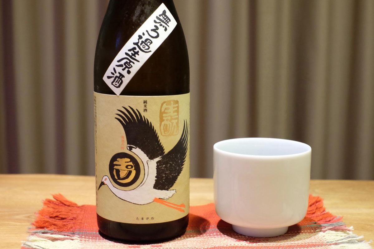玉川 自然仕込み 生酛 純米酒 無濾過生原酒 コウノトリラベル|日本酒テイスティングノート