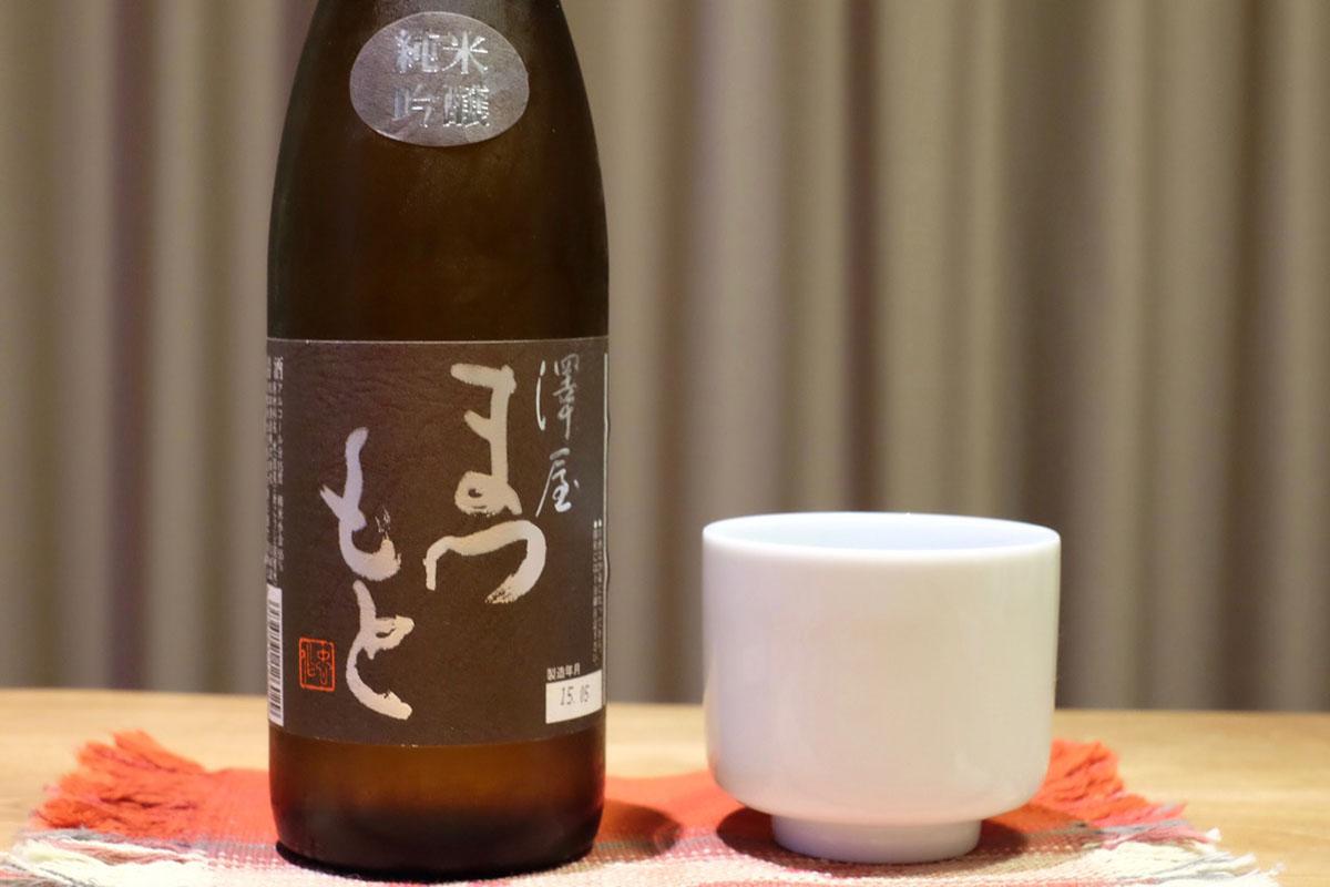 澤屋まつもと 純米吟醸|日本酒テイスティングノート