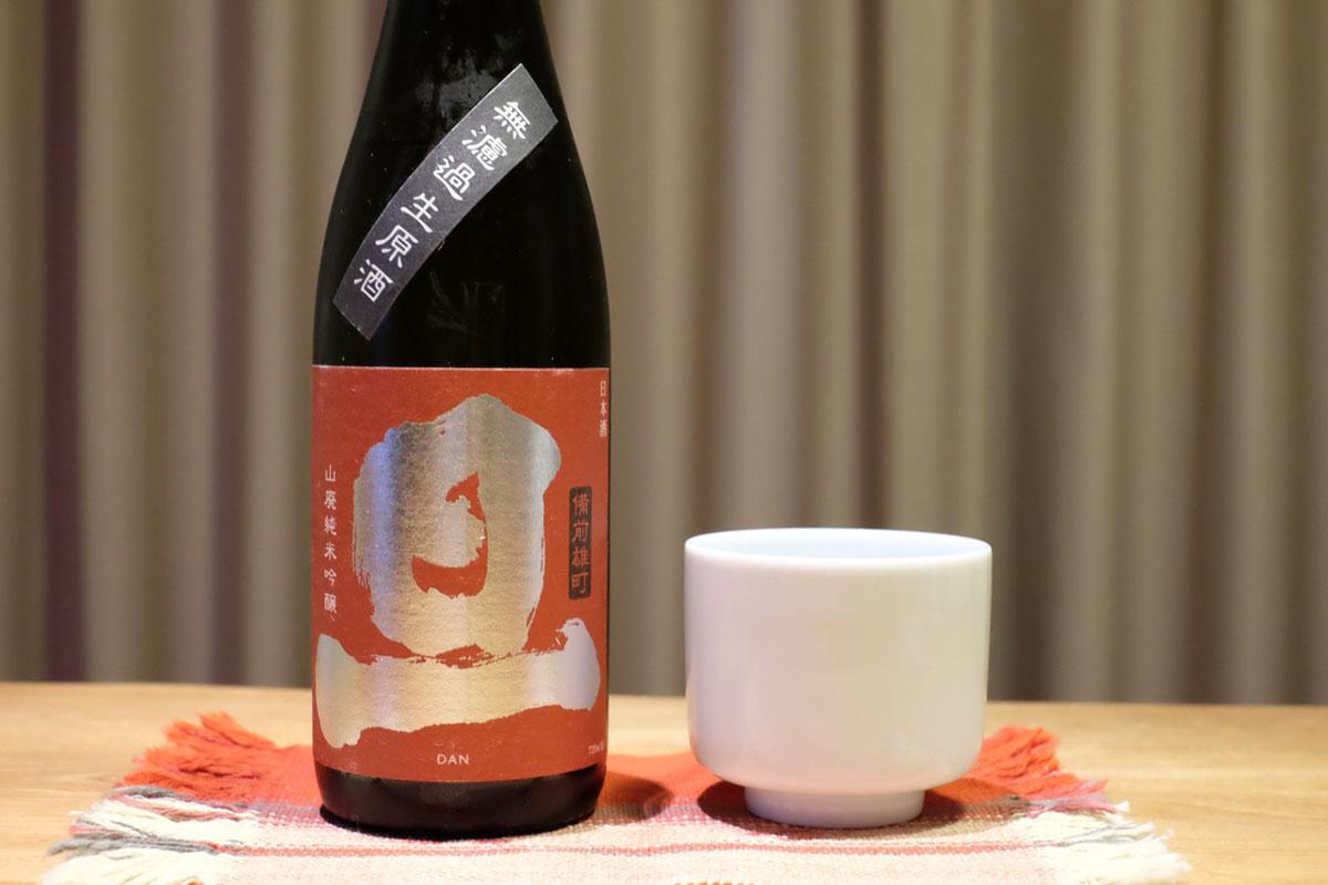 旦(だん)山廃純米吟醸 無濾過生原酒 備前雄町|日本酒テイスティングノート