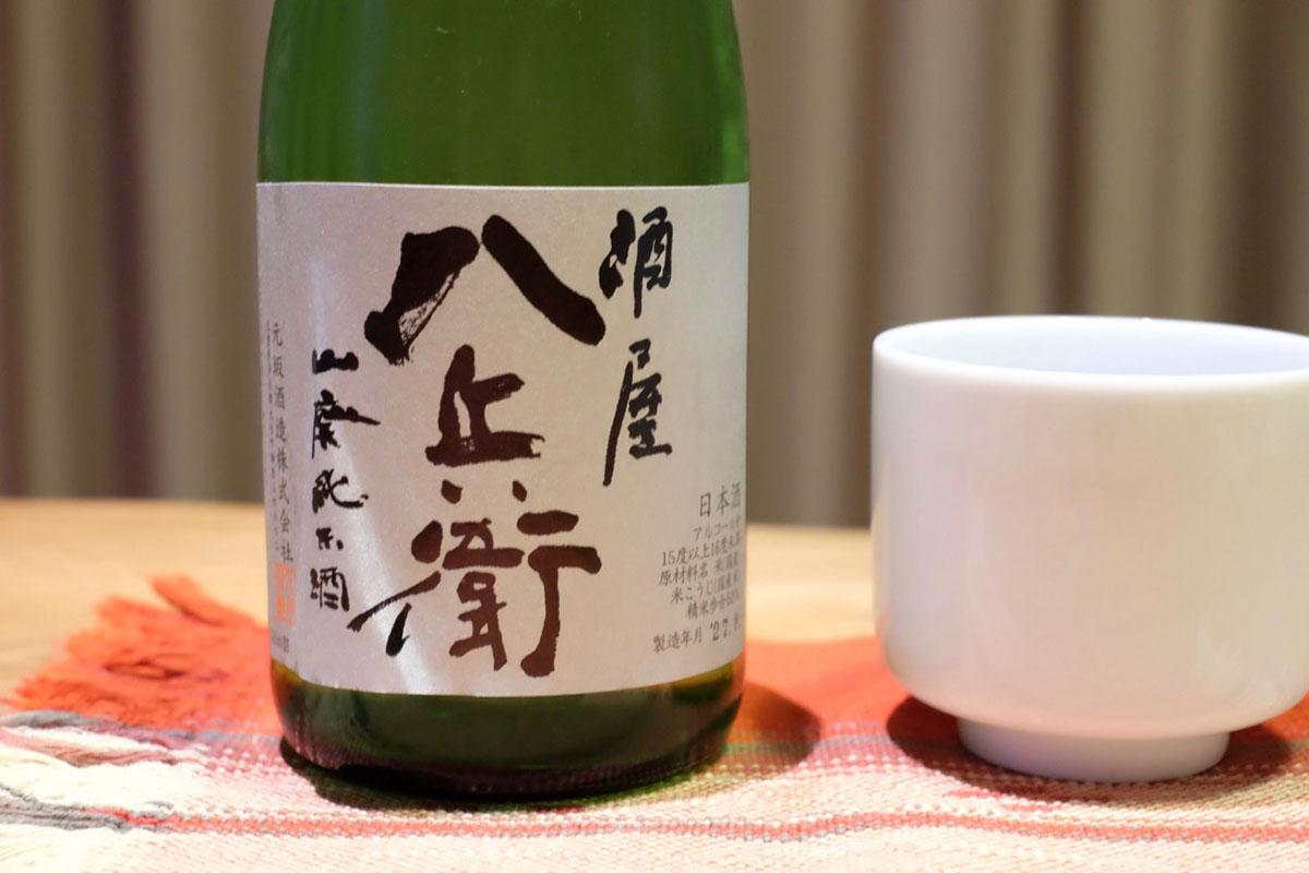 酒屋八兵衛 山廃純米酒|日本酒テイスティングノート