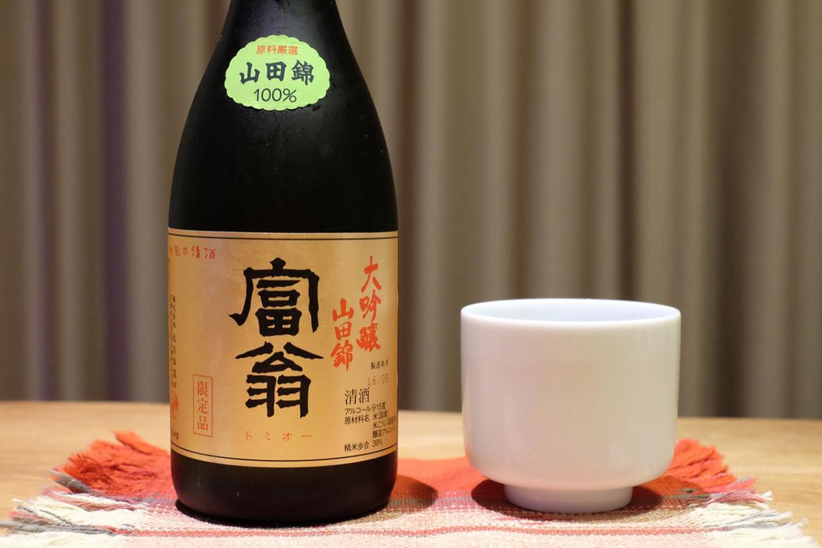 富翁 大吟醸 山田錦|日本酒テイスティングノート
