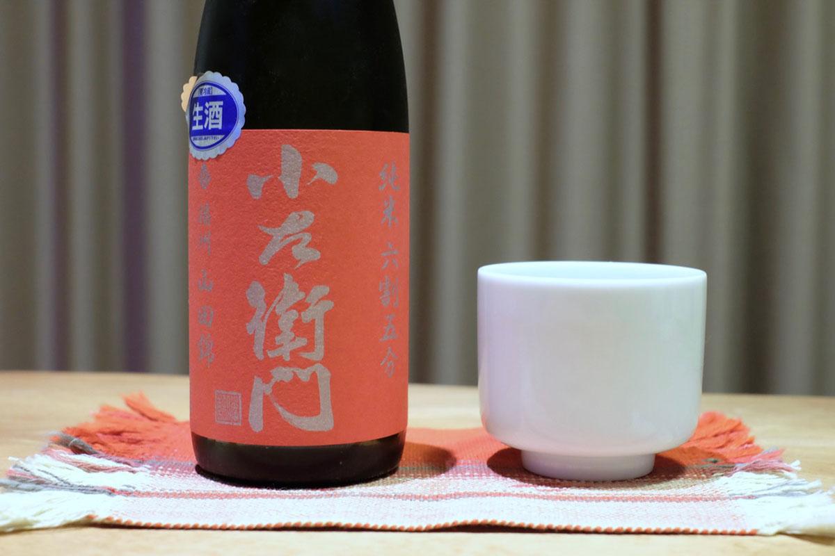 小左衛門 純米 六割五分 播州山田錦|日本酒テイスティングノート