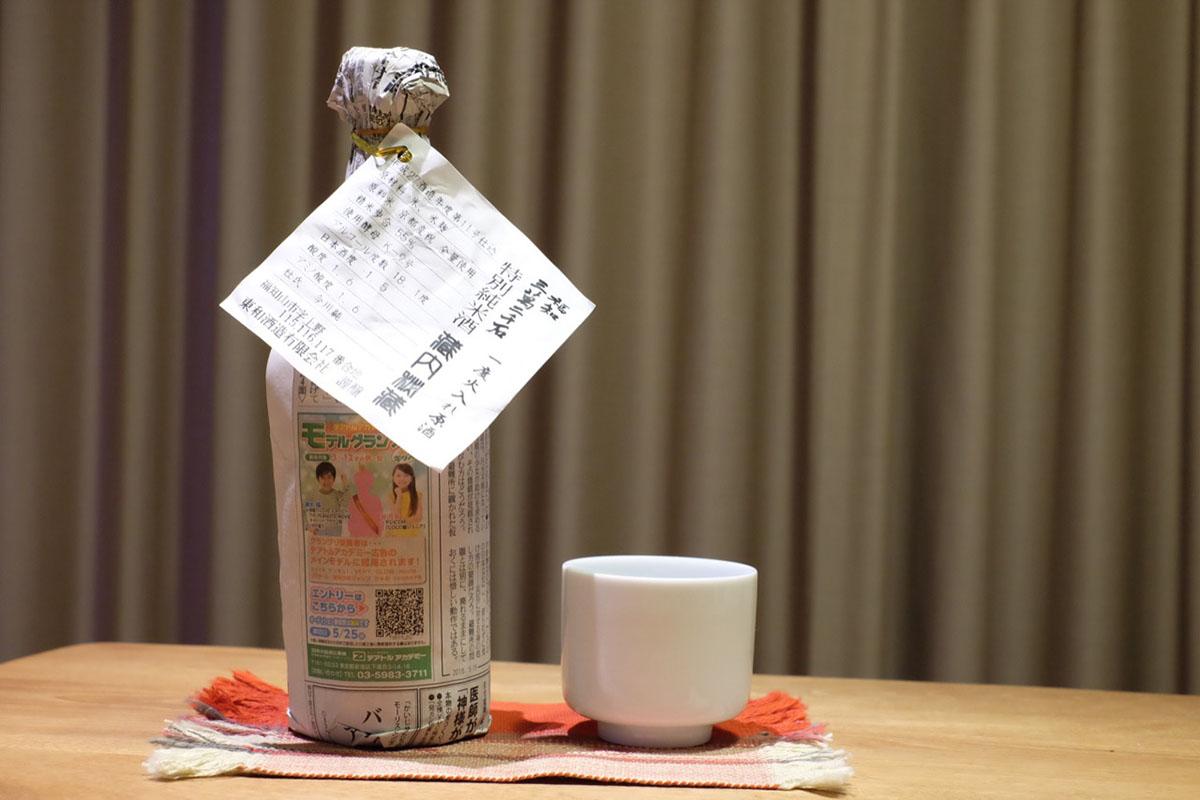 福知三萬二千石 特別純米酒 蔵内秘蔵|日本酒テイスティングノート