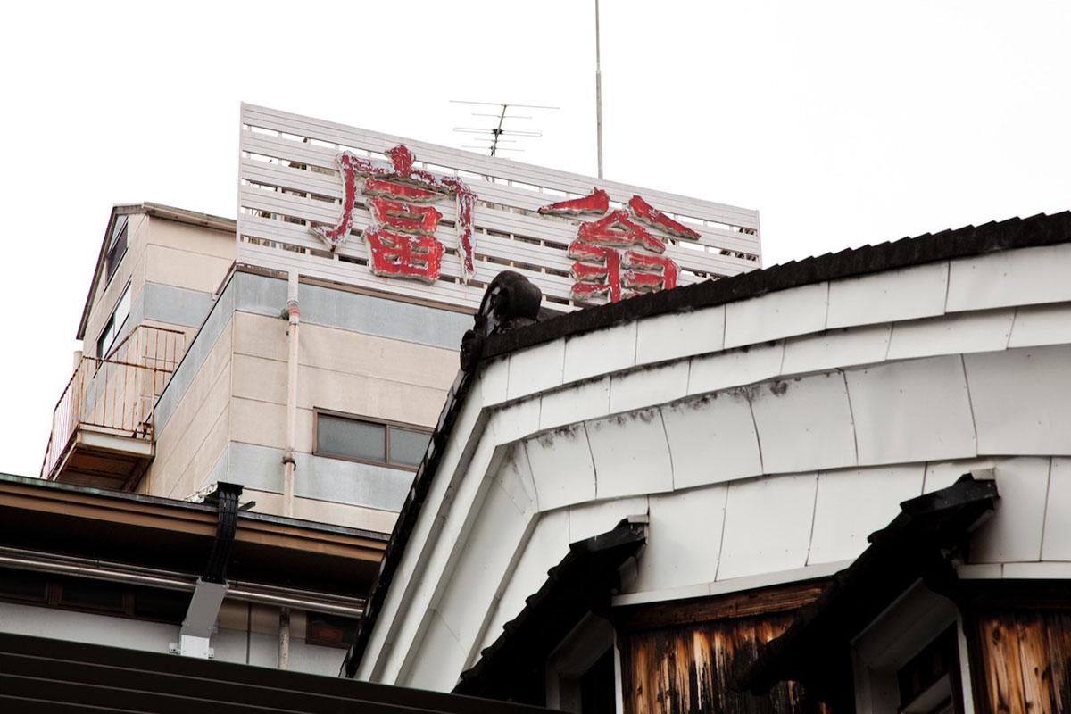 酒どころ、京都・伏見、北川本家と「富翁」について