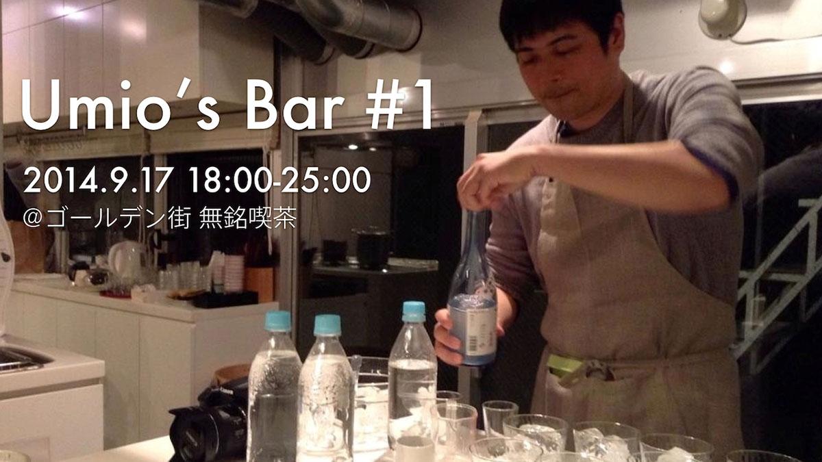 Umio's Bar #1 新宿ゴールデン街「無銘喫茶」で日本酒バー