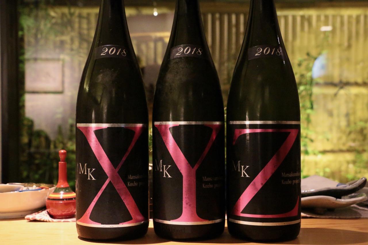 まんさくの花 MK-X, MK-Y, MK-Z 2018 飲み比べ|日本酒テイスティングノート